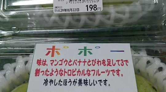 8月25日 本日は幻の果実!?