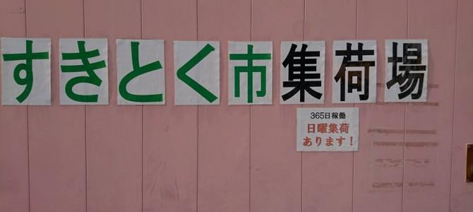 8月23日 本日は集荷場特集in三加茂です!