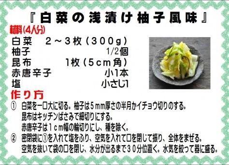 白菜の浅漬け柚子風味>