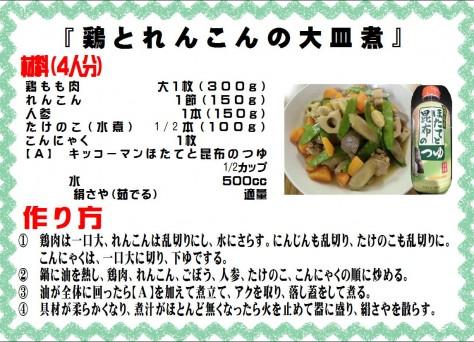 鶏とレンコンの大皿煮>