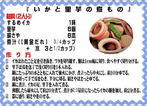 いかと里芋に煮物>