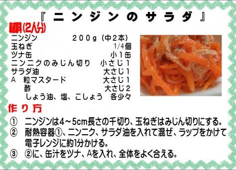 ニンジンのサラダ>