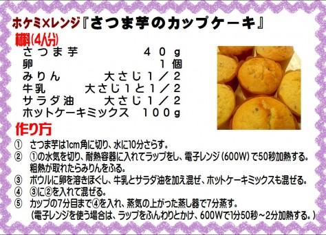 さつま芋のカップケーキ>