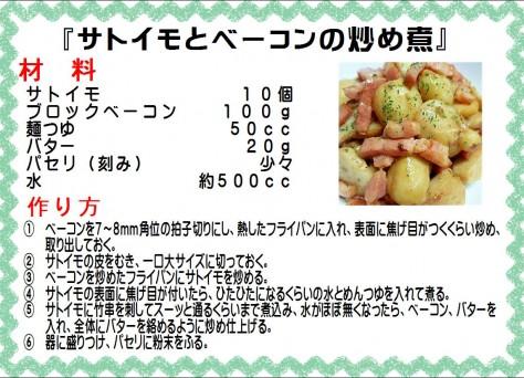 里芋とベーコンの炒め煮>