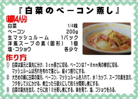 白菜のベーコン蒸し>