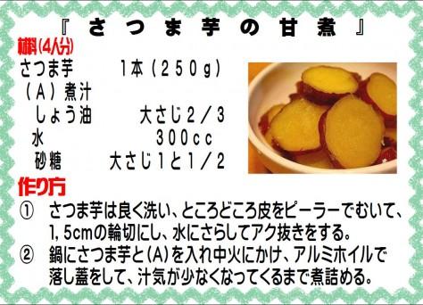 さつま芋の甘煮>