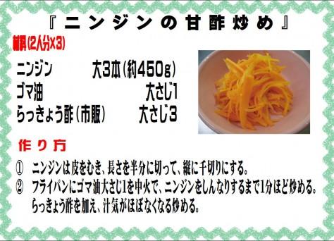 ニンジンの甘酢炒め>