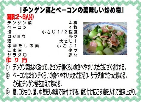 チンゲン菜とベーコンの美味しい炒め物>