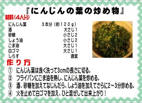 にんじんの葉の炒め物>