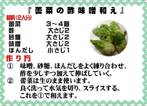蕾菜の酢味噌和え>