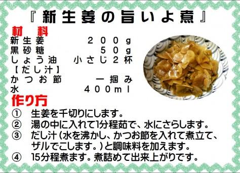 新生姜の旨いよ煮>