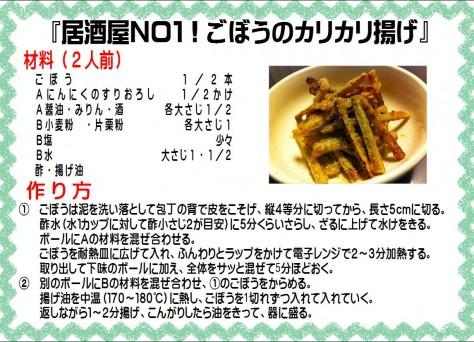 居酒屋NO1!ごぼうのカリカリ揚げ>