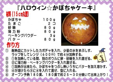 ハロウイン☆かぼちゃケーキ>
