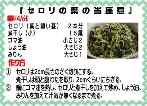 セロリの葉の当座煮>