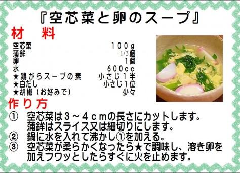 空芯菜と卵のスープ>