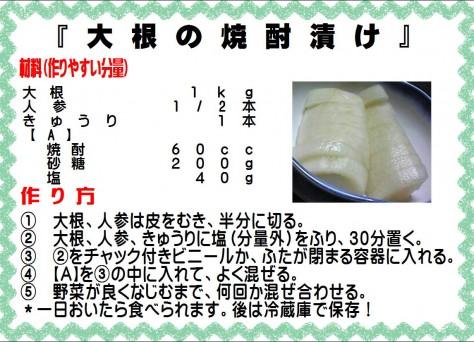 大根の焼酎漬け>
