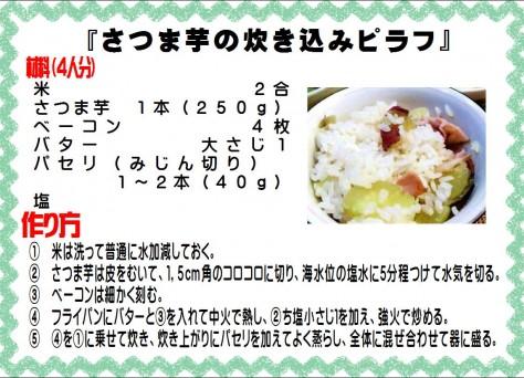さつま芋の炊き込みピラフ>