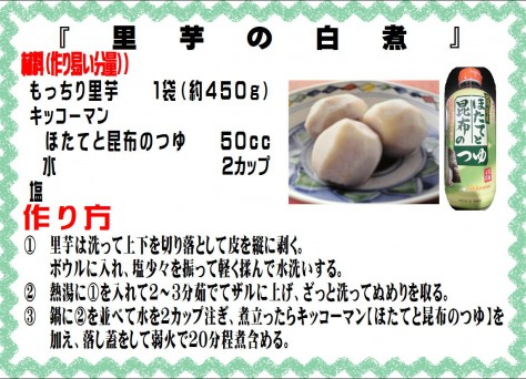 里芋の白煮>