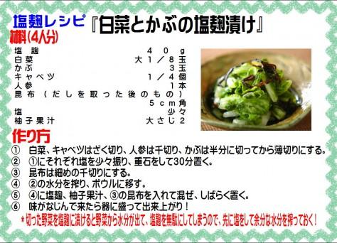 白菜とカブの塩麹漬け>