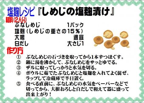 しめじの塩麹漬け>