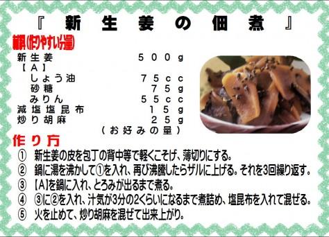 新生姜の佃煮>
