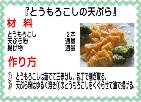 とうもろこしの天ぷら>