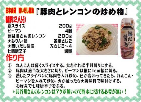豚肉とレンコンの炒め物>
