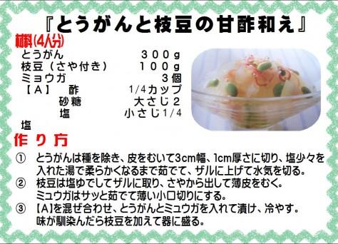 とうがんと枝豆の甘酢和え>