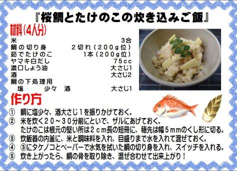 桜鯛とたけのこの炊き込みご飯>