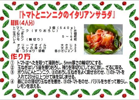 トマトとニンニクのイタリアンサラダ>