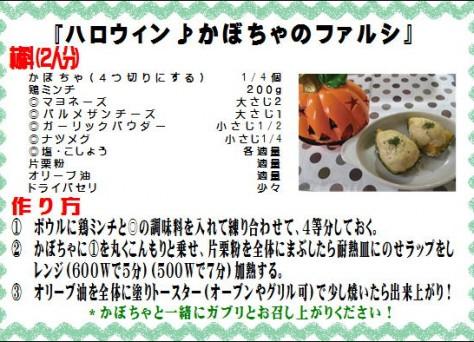 ハロウイン♪かぼちゃのファルシ>