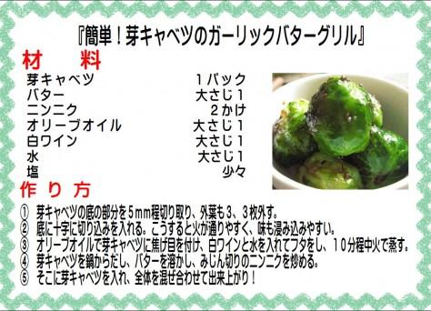 簡単!芽キャベツのガーリックバターグリル>