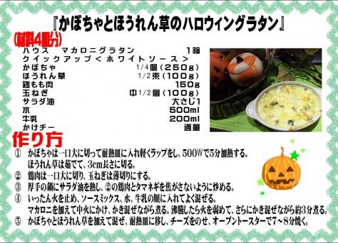 かぼちゃとほうれん草のハロウイングラタン>