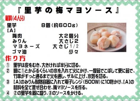 里芋の梅マヨソース>