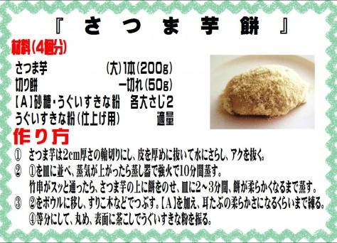さつま芋餅>