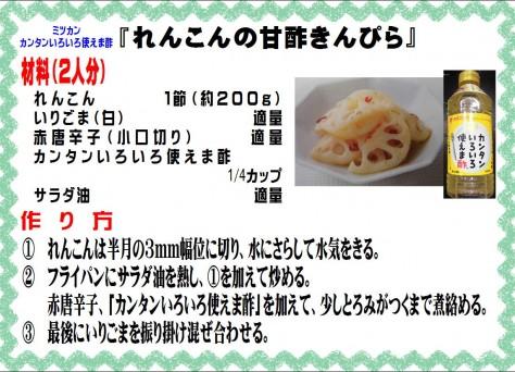 れんこんの甘酢きんぴら>