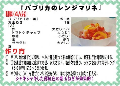 パプリカのレンジマリネ>