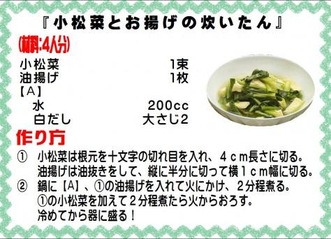 小松菜とお揚げの炊くいたん>