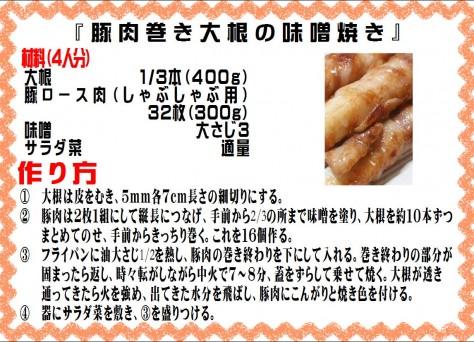 豚肉巻き大根の味噌焼き>