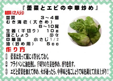 蕾菜とエビの中華炒め>