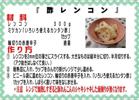 酢レンコン>