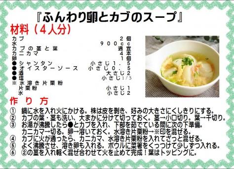 ふんわり卵とカブのスープ>