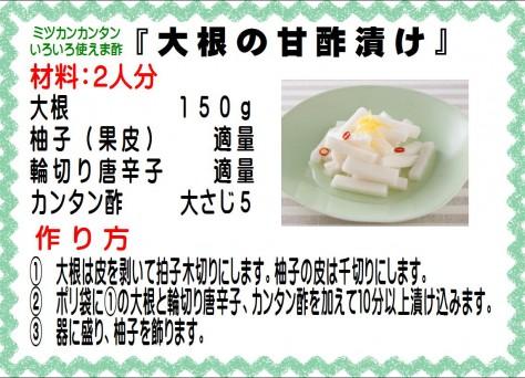 大根の甘酢漬け>