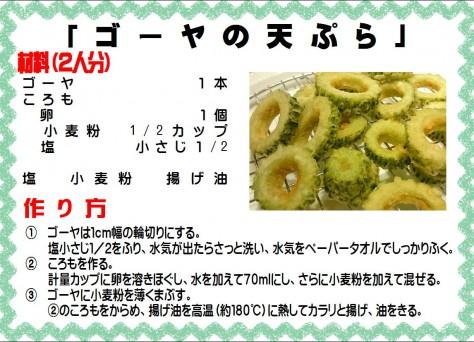 ゴーヤの天ぷら>