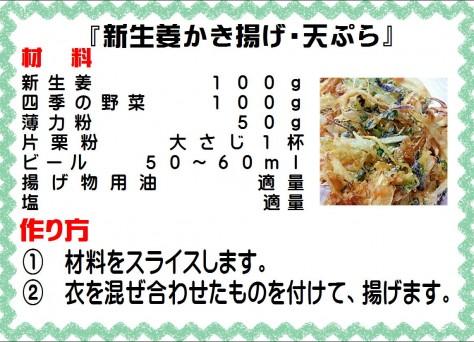 新生姜かき揚げ・天ぷら>