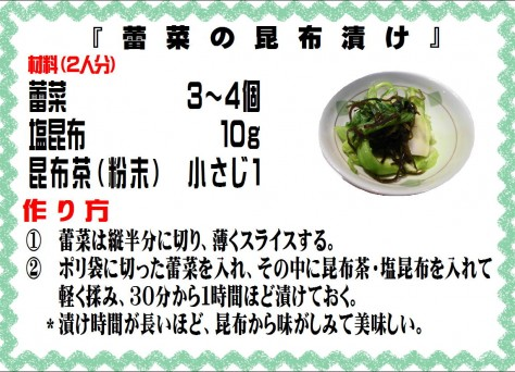 蕾菜の昆布漬け>