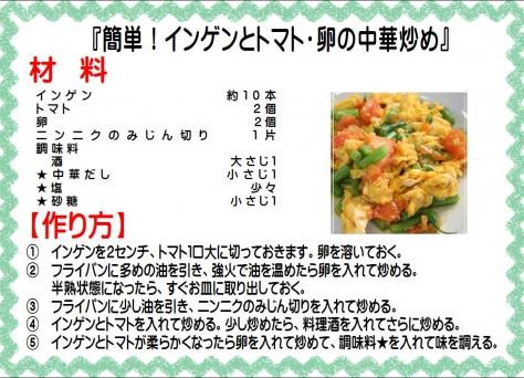 簡単!いんげんとトマト・卵の中華炒め>