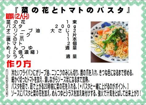 菜の花とトマトのパスタ>
