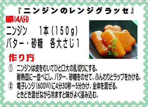 ニンジンのレンジグラッセ>