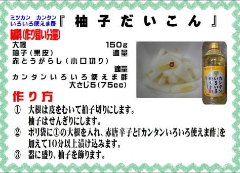 柚子だいこん>